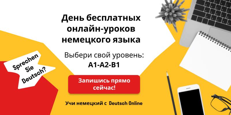Баннер День бесплатных уроков