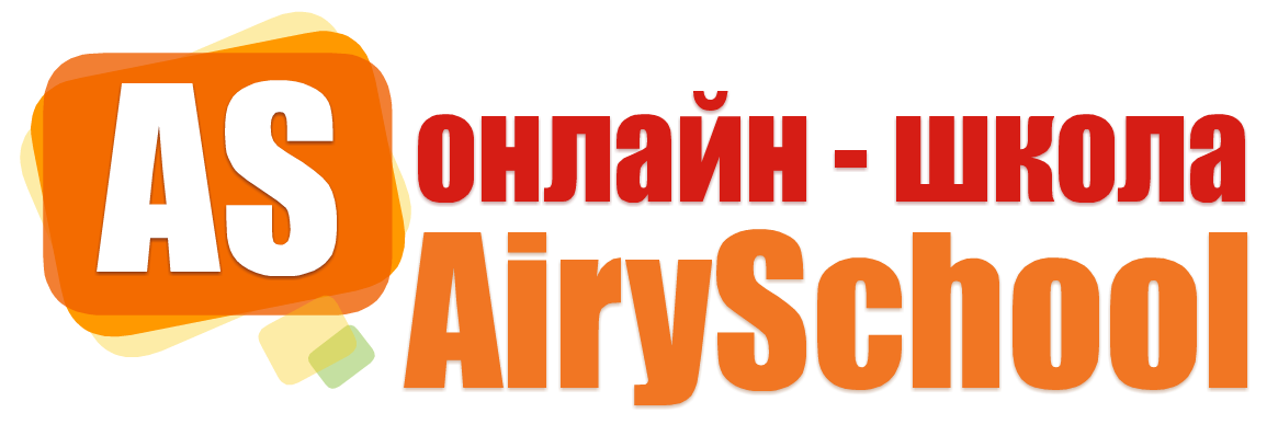 языковая школа airyschool