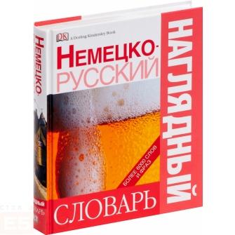 как познакомить с русскими словами