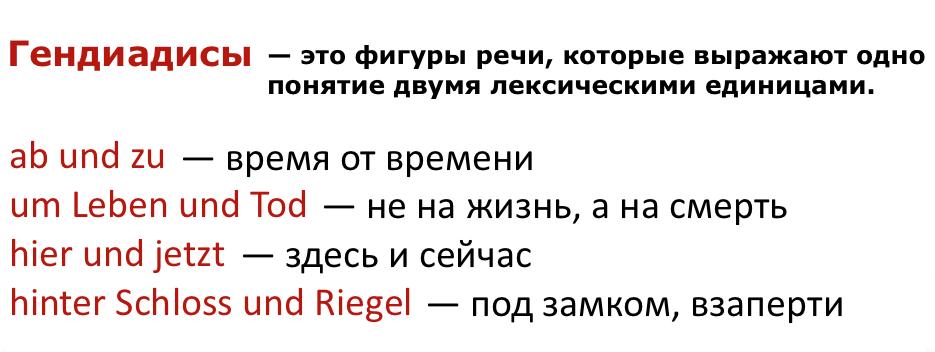 диалог по немецкому языку знакомство с переводом на русский