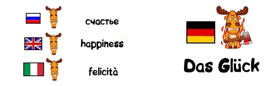 25 полезных фраз и выражений со словом Glück
