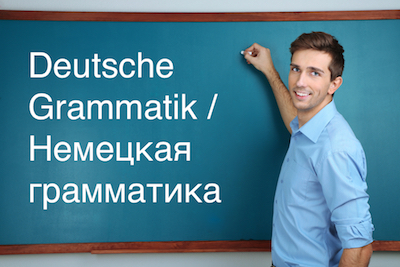 грамматика немецкий язык deutsch