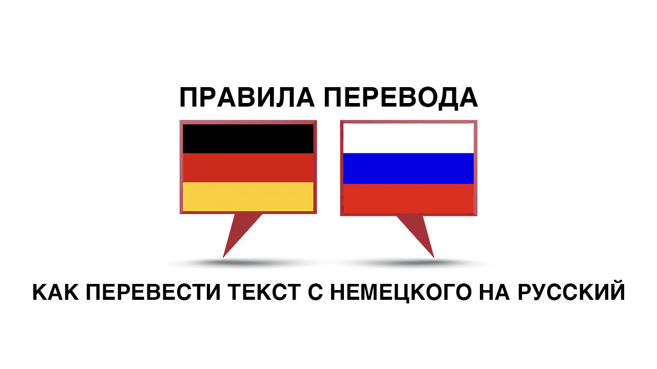 Картинки перевод на немецкий