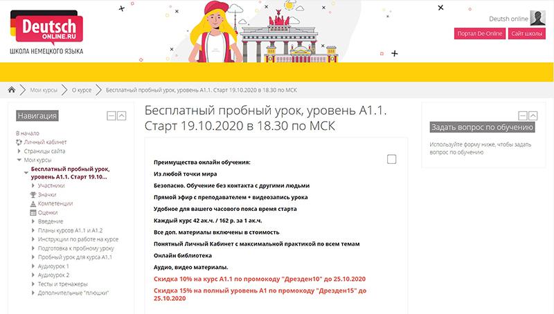 Онлайн курс, личный кабинет, скриншот