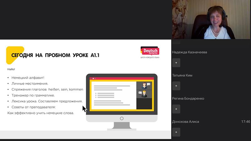 Онлайн урок, скриншот