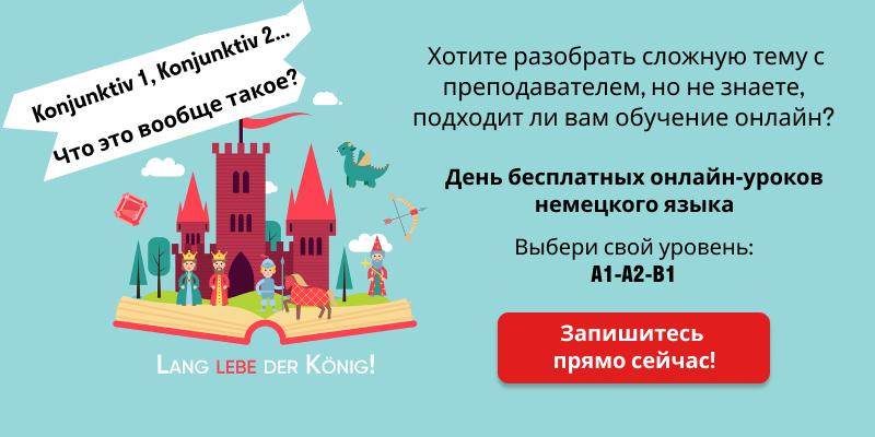 Рекламный баннер, бесплатные уроки от Deutsch Online