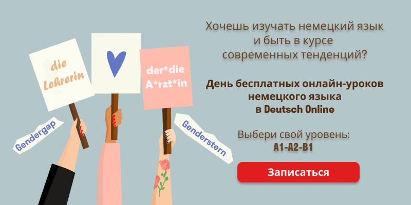 День бесплатных уроков немецкого языка в Deutsch Online, баннер