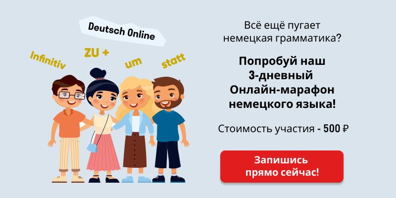Марафон немецкого языка Deutsch Online, баннер