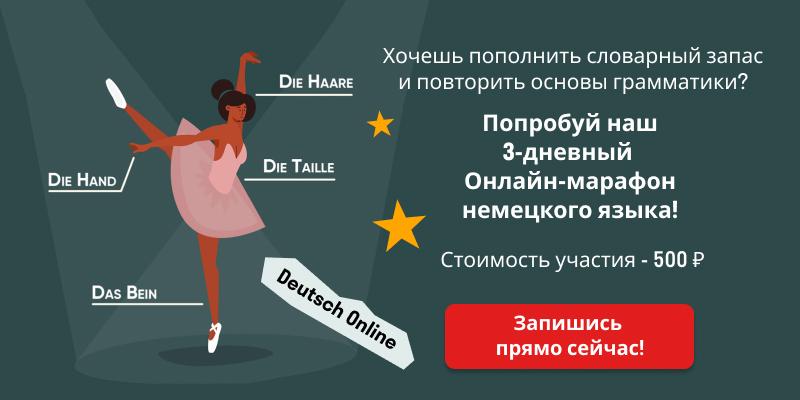 Марафон немецкого языка в Deutsch Online, баннер