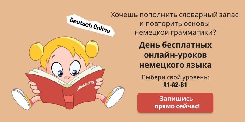 Бесплатные уроки немецкого языка в Deutsch Online, баннер