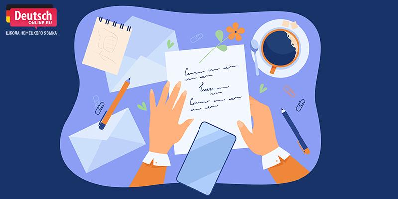 Письмо, рисунок