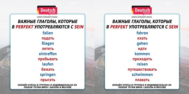 Глаголы, используемые с sein
