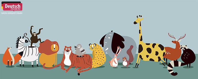 Животные, рисунок