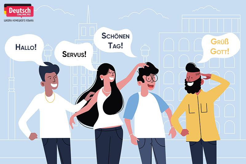Люди здороваются по-немецки, рисунок