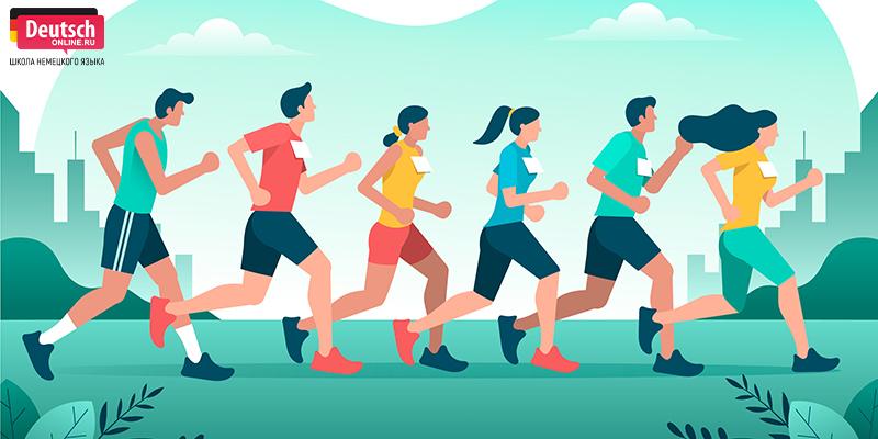 Люди бегут марафон, рисунок