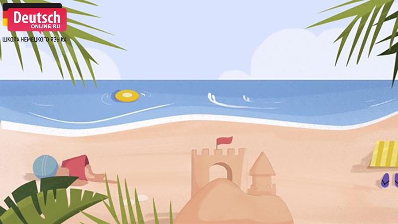 Пляж, рисунок