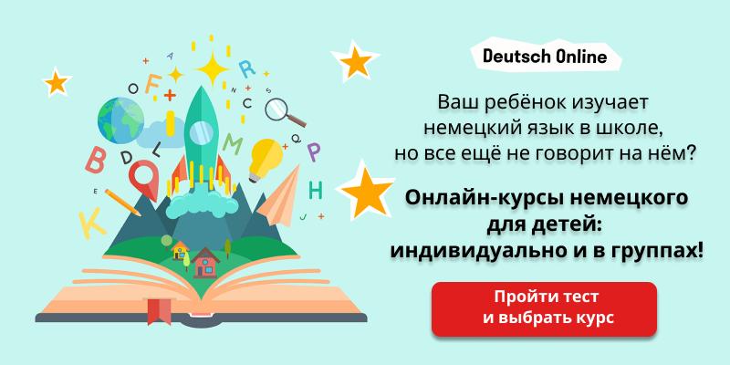 Детские курсы немецкого языка в Deutsch Online, баннер