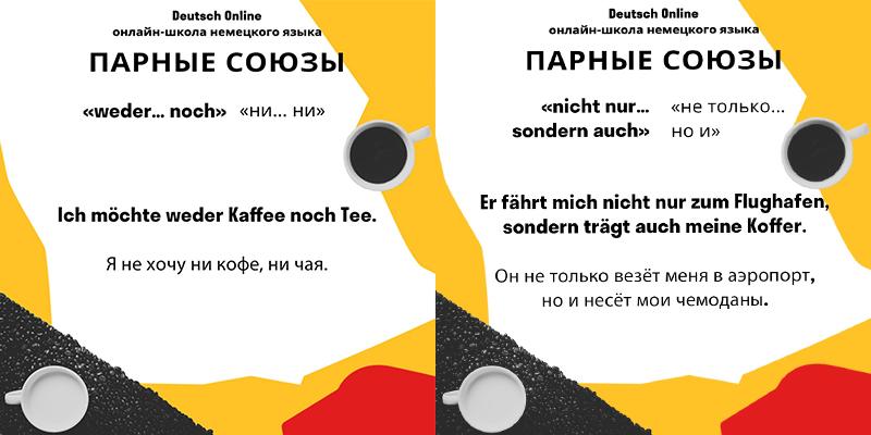 Примеры употребления парных союзов в немецком
