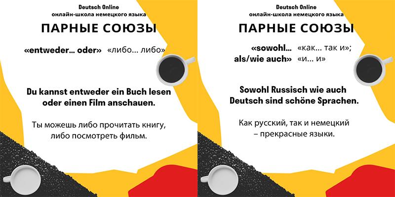 Пример употребления двойных союзов в немецком