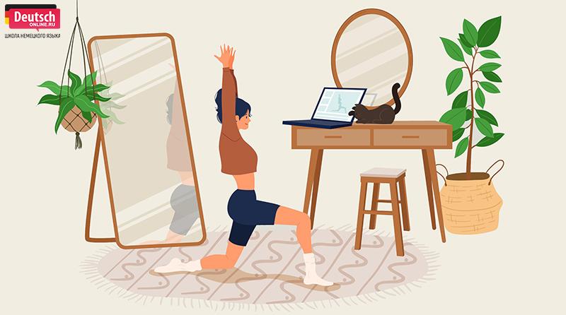 Девушка, йога онлайн, рисунок