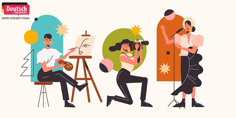 Люди занимаются хобби, рисунок