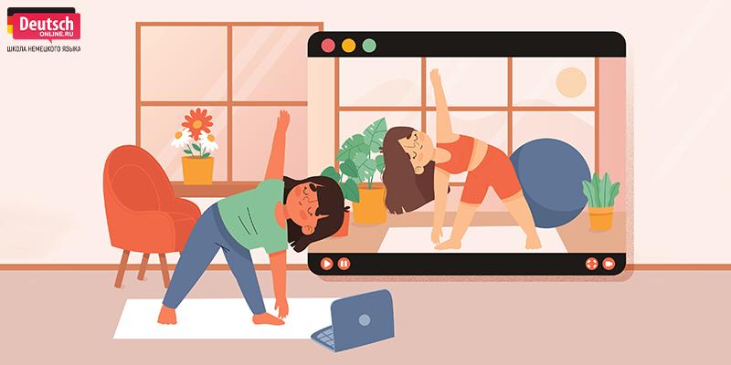 Йога онлайн, рисунок