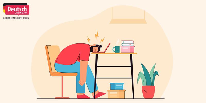 Человек спит за компьютером, рисунок
