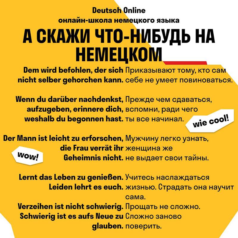 Цитаты на немецком с переводом