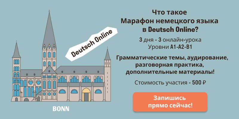 Марафоны немецкого языка в Deutsch Online, баннер