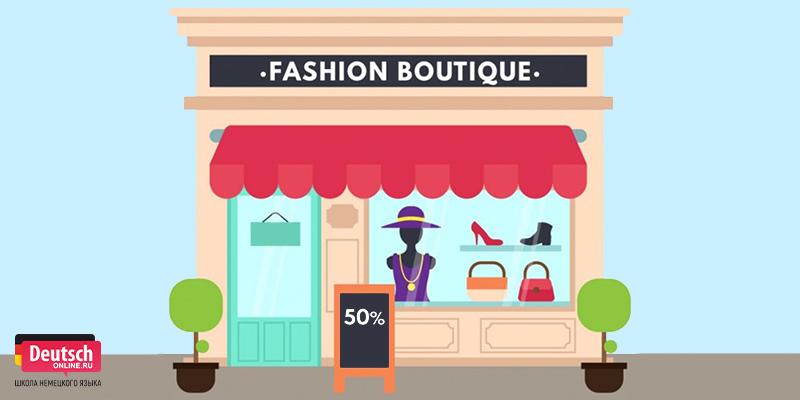 Магазин одежды, рисунок