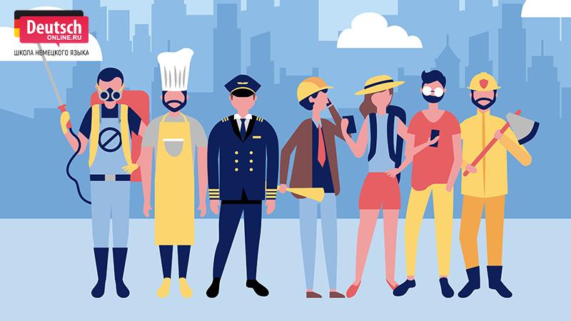 Люди разных профессий, рисунок