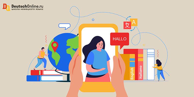 Онлайн-перевод, рисунок