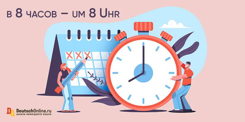 Люди, календарь, часы, немецкие предлоги