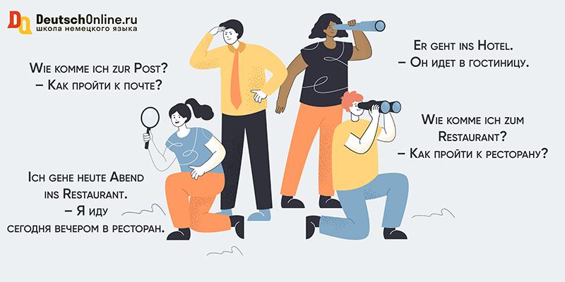 Люди ищут, поиск, группа людей, немецкие предлоги